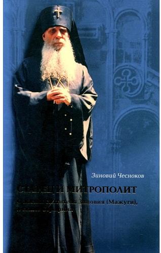 Старец и Митрополит. О жизни преподобного Зиновия (Мажуга), в схиме Серафима. Зиновий Чесноков