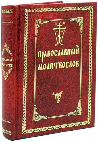 Православный молитвослов с двумя закладками