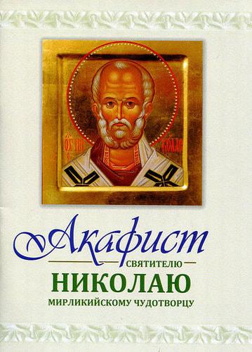 Акафист Николаю святителю Мирликийскому чудотворцу