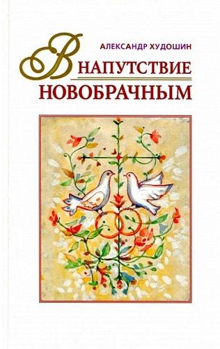 В напутствие новобрачным. Александр Худошин