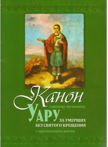 Канон святому мученику Уару за умерших без святого Крещения. С приложением жития