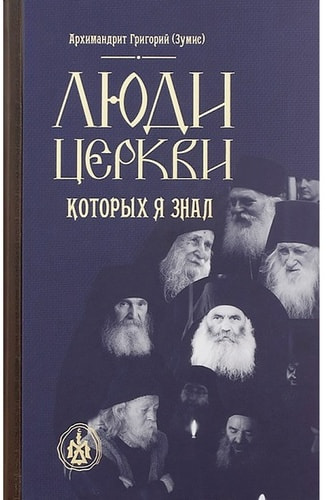 Люди Церкви, которых я знал. Архимандрит Григорий (Зумис)