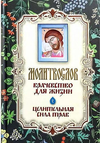 """Молитвослов """"Врачевство для жизни. Целительная сила трав"""" (фото, Молитвослов"""
