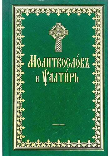 Молитвослов и Псалтирь на церковнославянском языке (фото, Молитвослов и Псалтирь на церковнославянском языке)