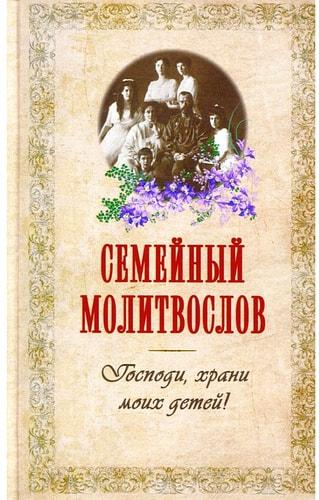 Молитвослов семейный Господи, храни моих детей! Русский шрифт
