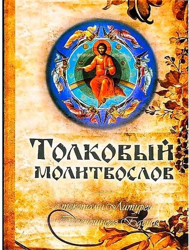 Толковый молитвослов с текстами Литургии и Всенощного бдения. Русский шрифт