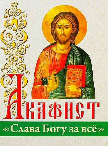 Акафист Слава Богу за все