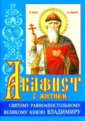 Акафист Владимиру святому равноапостольному великому князю с житием