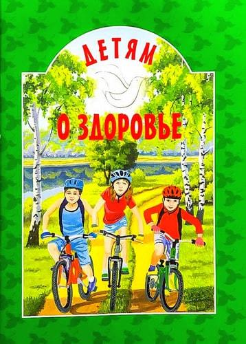 Детям о здоровье (фото, Детям о здоровье)
