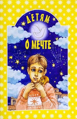 Детям о мечте (фото, Детям о мечте)