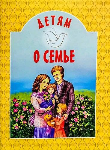 Детям о семье (фото, Детям о семье)