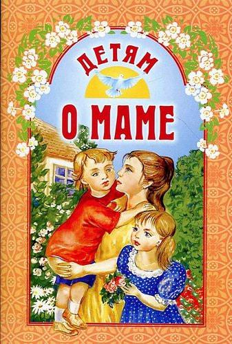 Детям о маме (фото, Детям о маме)