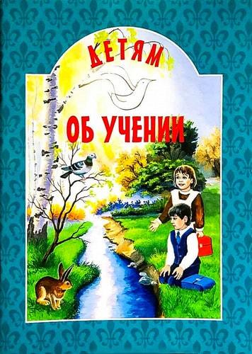 Детям об учении (фото, Детям об учении)