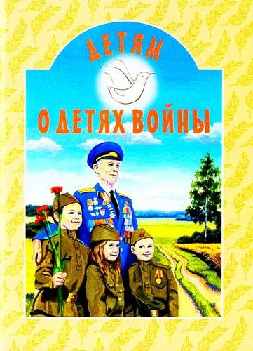 Детям о детях войны (фото, Детям о детях войны)
