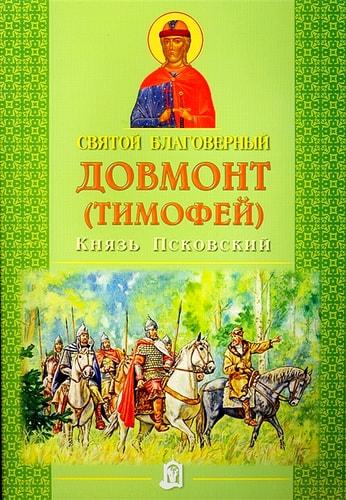 Святой Благоверный Довмонт (Тимофей) Князь Псковский