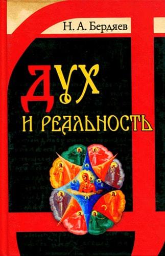Дух и реальность. Бердяев Николай Александрович (фото, Дух и реальность. Бердяев Николай Александрович)