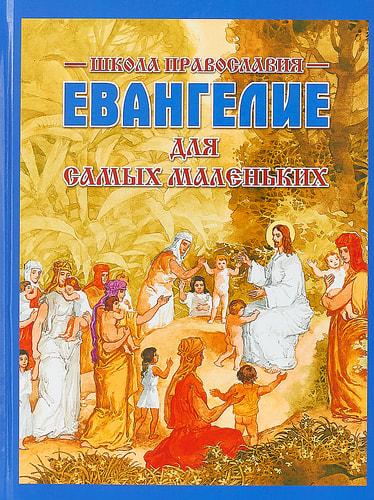 Евангелие для самых маленьких. Школа Православия. По С.Н. Горбовой. (большой формат)