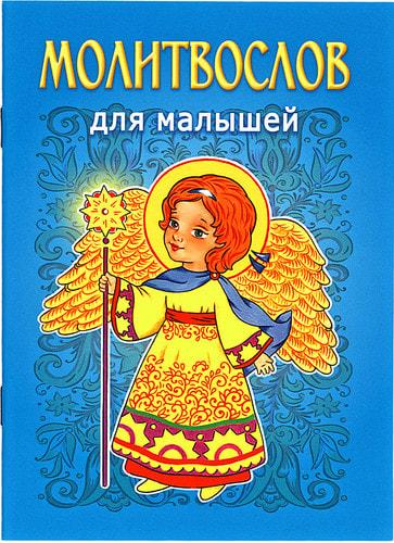 Молитвослов для малышей. Цвет в ассортименте