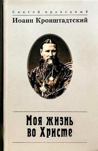 Моя жизнь во Христе. Святой праведный Иоанн Кронштадтский (фото, Моя жизнь во Христе. Святой праведный Иоанн Кронштадтский)