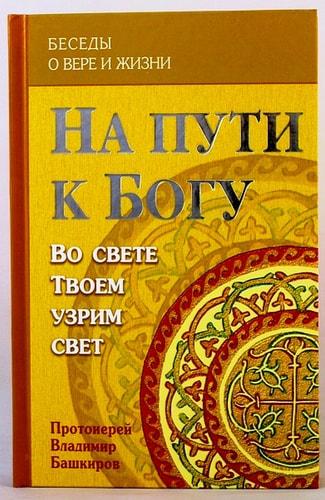 На пути к Богу: Во свете Твоем узрим свет. Книга 2. Протоиерей Владимир Башкиров