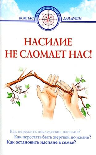 Насилие не сломает нас! Семеник Дмитрий