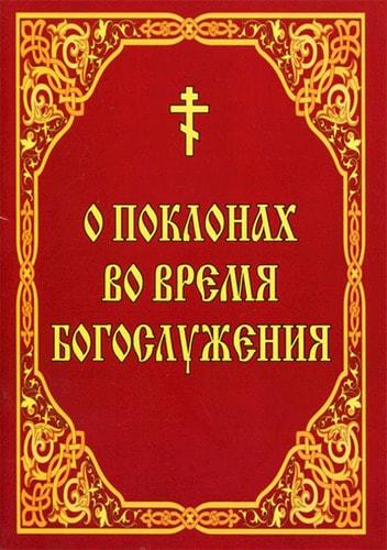 О поклонах во время богослужения