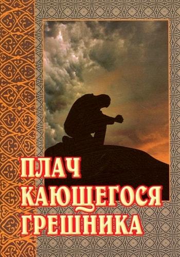 Плач кающегося грешника. Покаянные молитвенные размышления на каждый день седмицы