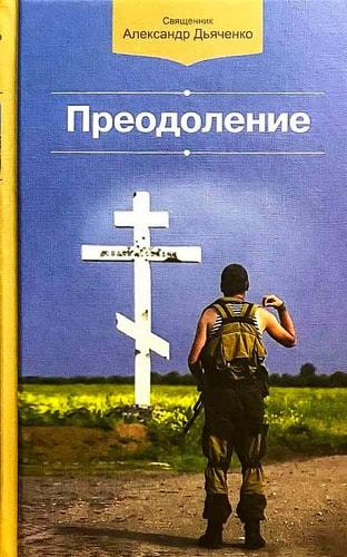 Преодоление. Священник Александр Дьяченко (фото, Преодоление. Священник Александр Дьяченко)