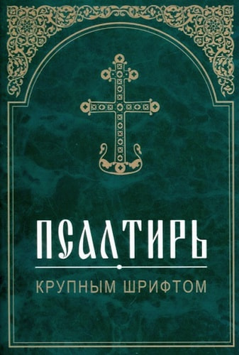 Псалтирь (крупный шрифт)