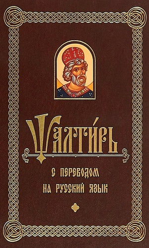 Псалтирь с переводом на русский язык