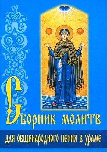 Сборник молитв для общенародного пения в Храме