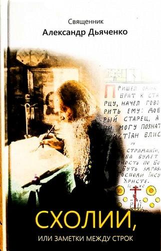 Схолии, или заметки между строк. Священник Александр Дьяченко (фото, Схолии, или заметки между строк. Священник Александр Дьяченко)
