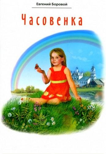 Часовенка. Стихи для детей. Боровой Евгений (фото, Часовенка. Стихи для детей. Боровой Евгений)