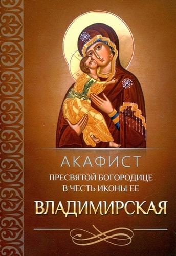 Акафист Пресвятой Богородице Владимирская в честь иконы Ее