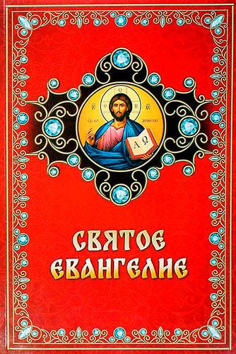 Святое Евангелие. На русском языке