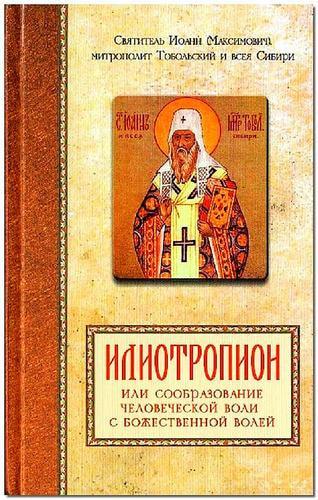 Илиотропион или сообразование человеческой воли с Божественной волей. Святитель Иоанн Максимович
