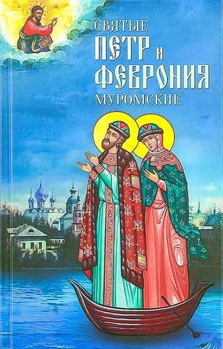 Святые Петр и Феврония Муромские (фото, Святые Петр и Феврония Муромские)