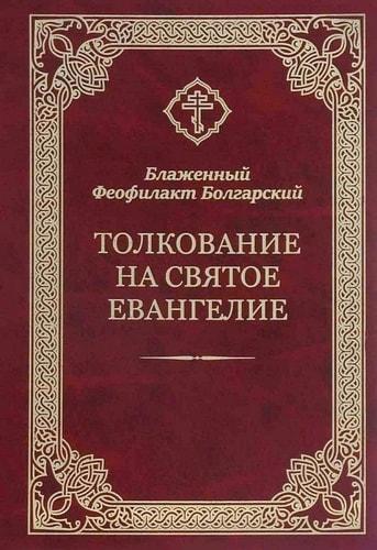 Толкование на Святое Евангелие. Блаженный Феофилакт Болгарский
