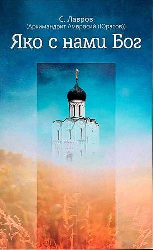 Яко с нами Бог. Архимандрит Амвросий (Юрасов) (фото, Яко с нами Бог. Архимандрит Амвросий (Юрасов))