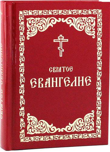 Святое Евангелие. Русский шрифт