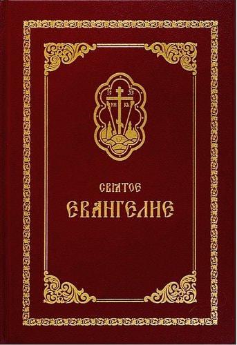 Святое Евангелие (фото, Святое Евангелие)