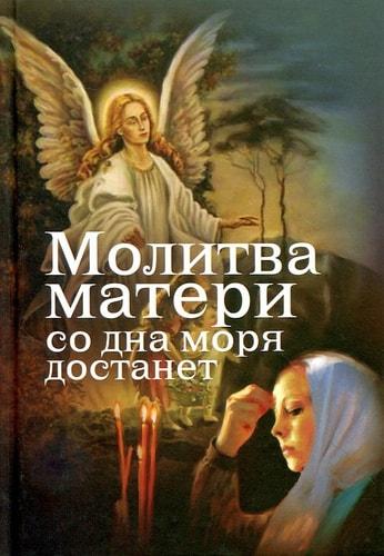 Молитва матери со дна моря достанет. Дудкин Евгений