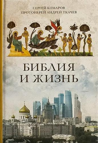 Библия и жизнь. Протоиерей Андрей Ткачёв. Комаров Сергей