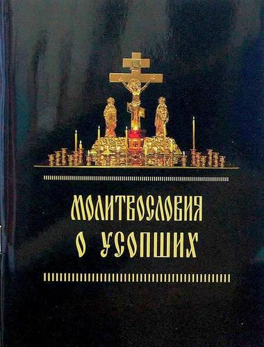 Молитвословия о усопших (фото, Молитвословия о усопших)