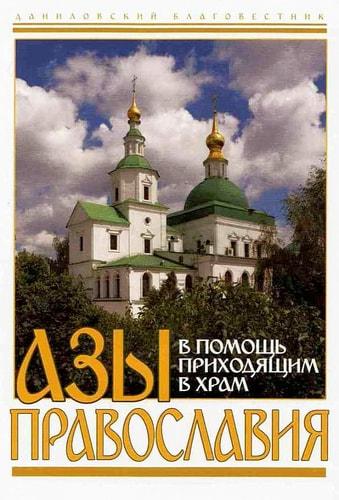 Азы Православия. В помощь приходящим в храм