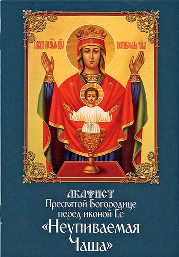 Акафист Пресвятой Богородице в честь иконы Ее «Неупиваемая Чаша»