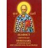 Акафист святителю Николаю, архиепископу Мир Ликийских, чудотворцу