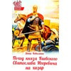 Поход князя Киевского Святослава Игоревича на Хазар. Коваленко Денис