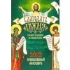 Календарь Благодать Божия. Православный на 2022 г. Тропари и кондаки на каждый день
