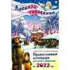 Календарь православный на 2022 г. Лесенка-Чудесенка